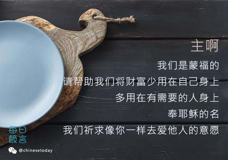 Image result for .禁食是松开凶恶的绳,解下轭上的索,折断一切的轭。把你的饼分给饥饿的人,见赤身的给他衣服遮体。这样,你的公义必在你前面行;耶和华的荣光必作你的后盾。」 (参赛58:6 , 8)