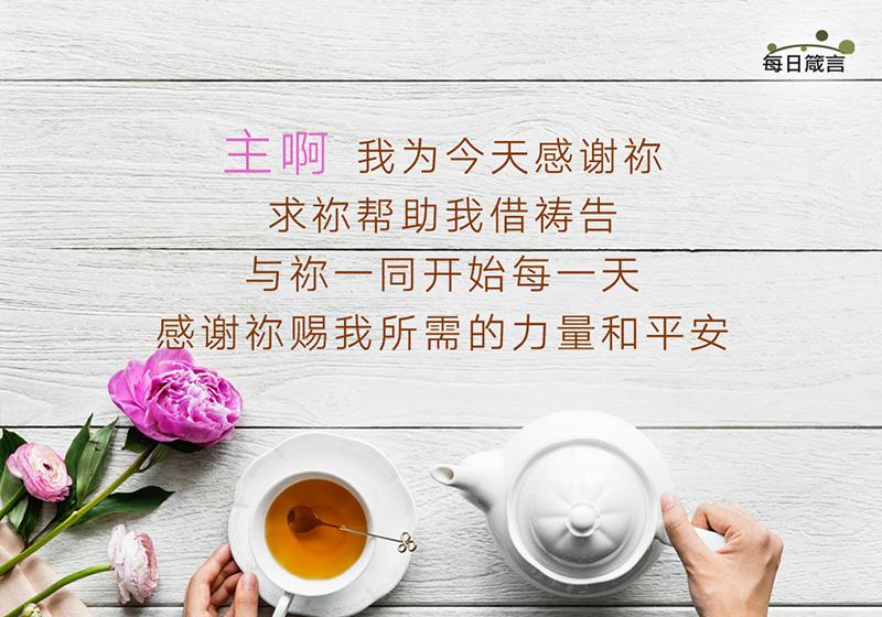 "Image result for ""耶和华啊,早晨你必听我的声音;早晨我必向你陈明我的心意,并要警醒。(诗5: 3) """